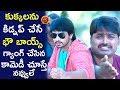 Raj Tarun And Friends Kidnap Joggers Dog || Funny Comedy || 2017 Telugu Movie Scenes
