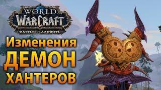Изменения охотника на демонов — Battle for Azeroth Alpha