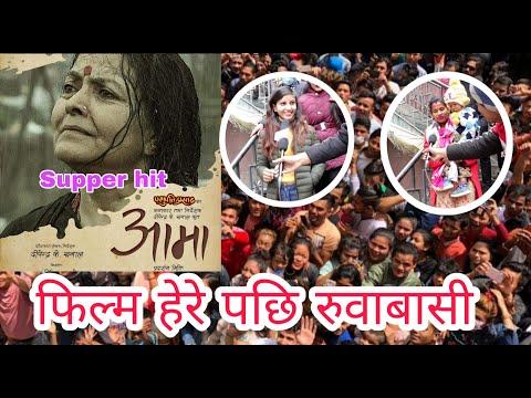 फिल्म हेरे पछि रुवाबासी | Aama Movie Hall Report Supper Hit | Mithila Sharma | 2020