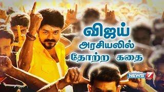 விஜய் அரசியலில் தோற்ற கதை | Actor vijay's Political Struggles | News7 Tamil