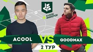 КУБОК ФИФЕРОВ | АКУЛ VS ГУДМАКС