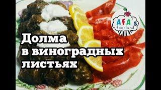 Как приготовить азербайджанскую долму? Рецепт азербайджанской долмы I Afa's foodland