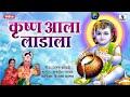 Krishna aala Laadala Radhecha Kanha Gavlan Sumeet Music