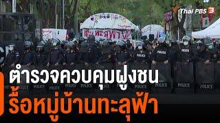 ตำรวจควบคุมฝูงชนรื้อหมู่บ้านทะลุฟ้า (28 มี.ค. 64)