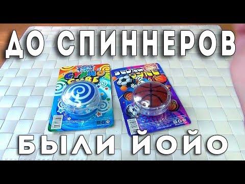 ДО СПИННЕРОВ БЫЛИ ЙОЙО - обзор игрушек из Фикс Прайс