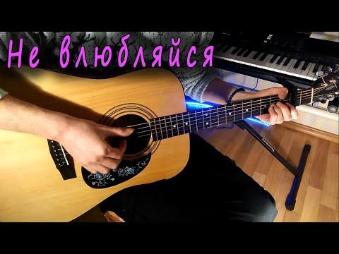 ARSLAN - Не влюбляйся (Fingerstyle Guitar Cover) ТАБЫ