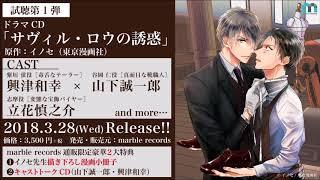 ドラマCD「サヴィル・ロウの誘惑」試聴 第1弾