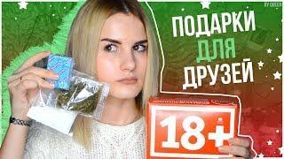 видео Что подарить девушке на Новый год 2018