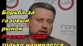 Программу добычи своего газа Украина провалила.Мораторий на тарифы,лишь пиар власти -Землянский
