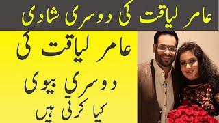 Amir Liaquat Second Marriage | Amir Liaquat Ki Dosri Biwi/Wife | Informative 3