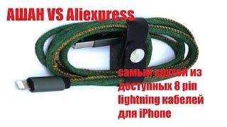 Аналог Lightning кабеля для IPhone Хорошего качества. Какой кабель выбрать. Ашан vs Aliexpress.