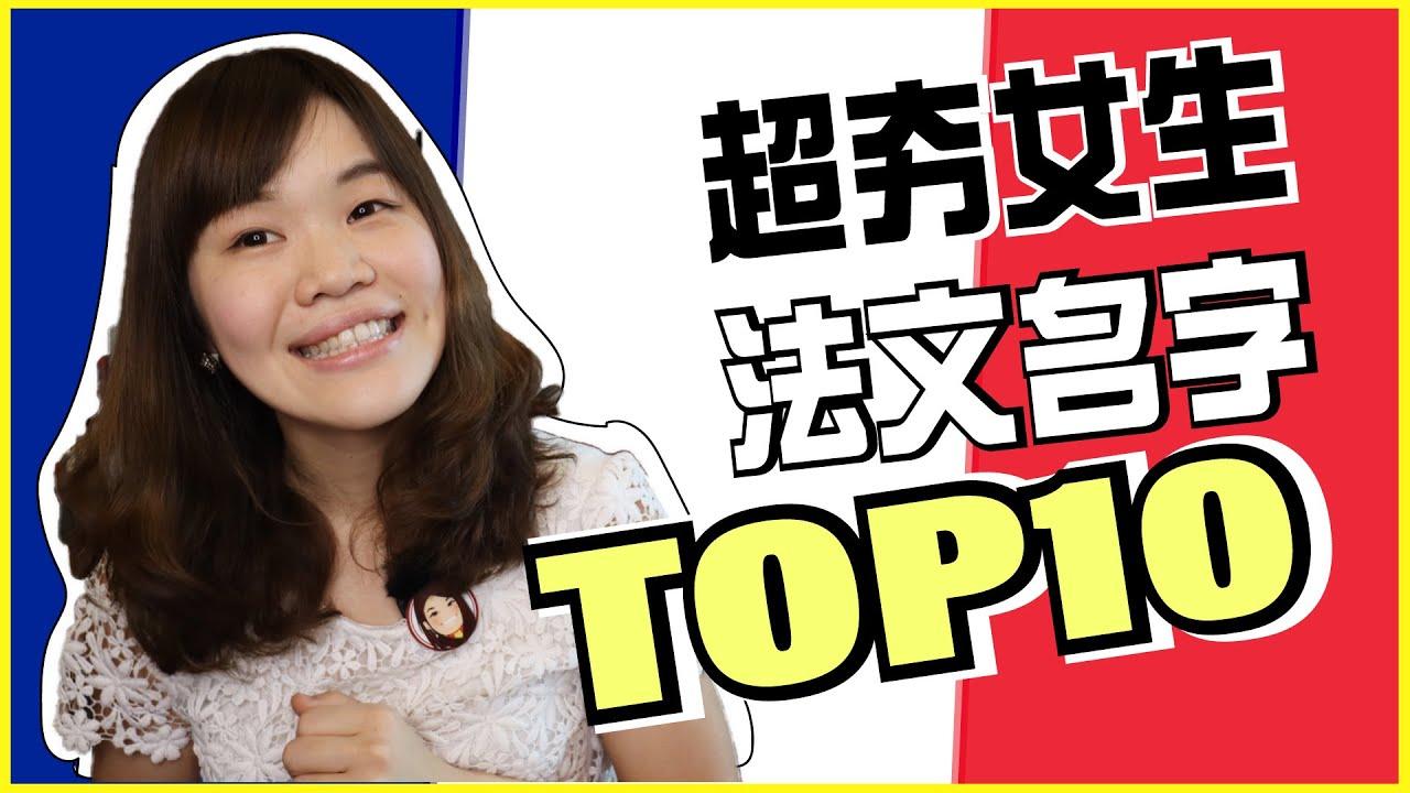 【法文名字】2020法國最受歡迎女生法文名字 TOP10!WennnTV溫蒂頻道 - YouTube