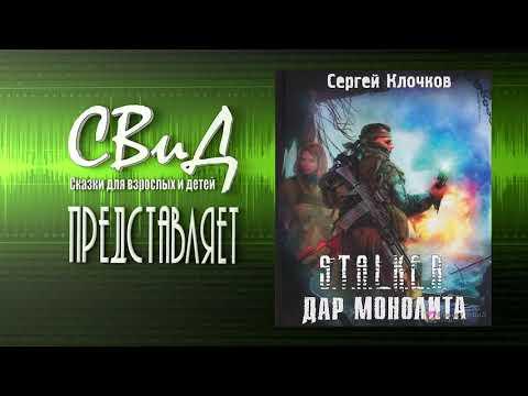 [Аудиокнига] Дар Монолита (Сергей Клочков) S.T.A.L.K.E.R