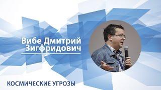 """Вибе Дмитрий - Лекция """"Космические угрозы"""""""