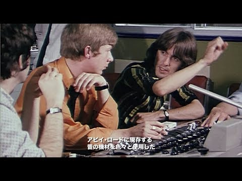 『ザ・ビートルズ(ホワイト・アルバム)』50周年記念エディション解説動画(日本語字幕付き)
