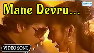 Mane Devru - Songs Collection - Ravichandran - Sudharani
