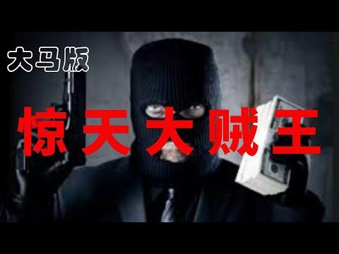 【最新消息】马来西亚巴生打枪金店【惊天大贼王】