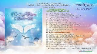 【ヒーリング・ヴォイス 天使のコーラス】~天上のハーモニーを聞きながら過ごす、ゆったり至福の時間~