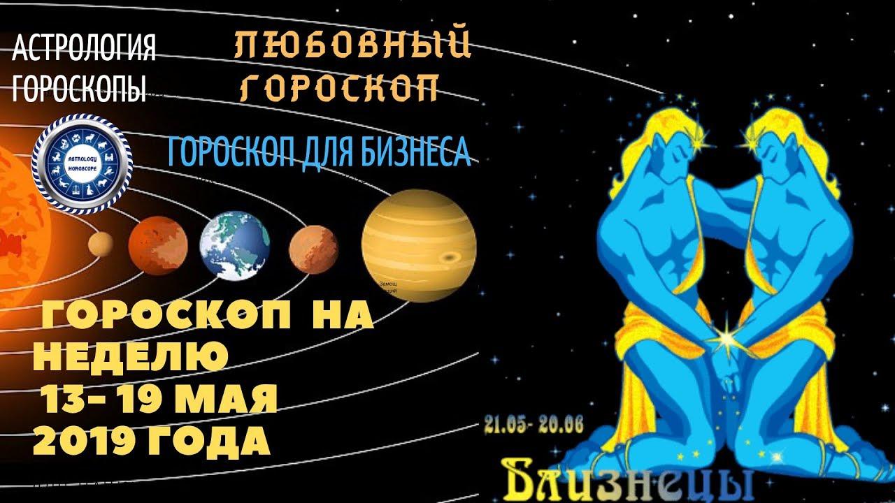 Близнецы. Гороскоп на неделю с 13 по 19 мая 2019. Любовный гороскоп. Гороскоп для бизнеса.