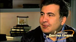 """Михаил Саакашвили. """"В гостях у Дмитрия Гордона"""". 1/2 (2014).mp3"""