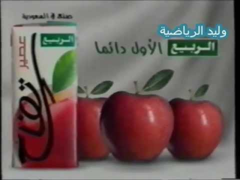 دعايه عصير التفاح الربيع Youtube