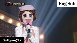So Hyang (소향) - Hug Me (안아줘) | King Of Mask Singer (복면가왕)