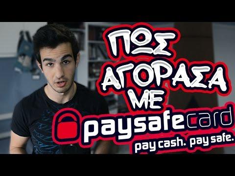 ΠΩΣ ΑΓΟΡΑΣΑ ΜΕ PAYSAFE - Vlog [17]