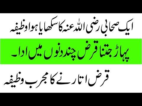 Dua To Pay Off Debts|Qarz Ki Dua|Wazifa to get rid of debt