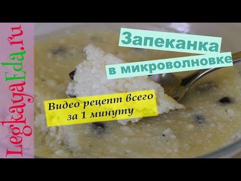 Творожная запеканка в микроволновке - пошаговый рецепт с