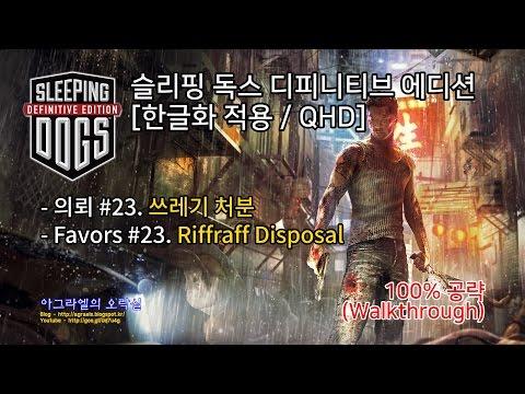 슬리핑 독스 디피니티브 에디션 | 의뢰 #23. 쓰레기 처분(Riffraff Disposal) | 100% 공략