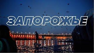 Запорожье за выходные. Туризм в нетуристическом городе. Путешествия по Украине.