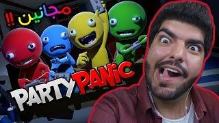 حفلة المجانين !! - Party Panic