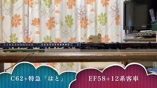 Nゲージ C62+特急「はと」&EF58+12系客車走行動画