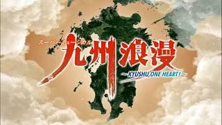 あの大冒険が甦る! スーパーミュージカル『九州浪漫~KYUSHU,ONE HEART!...