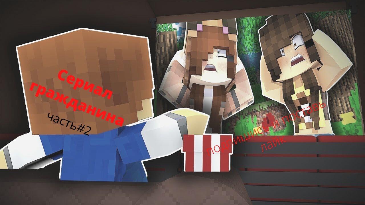 [Minecraft] Сериал гражданина #2 часть ❤❤ смотрю фильм с девушкой❤❤