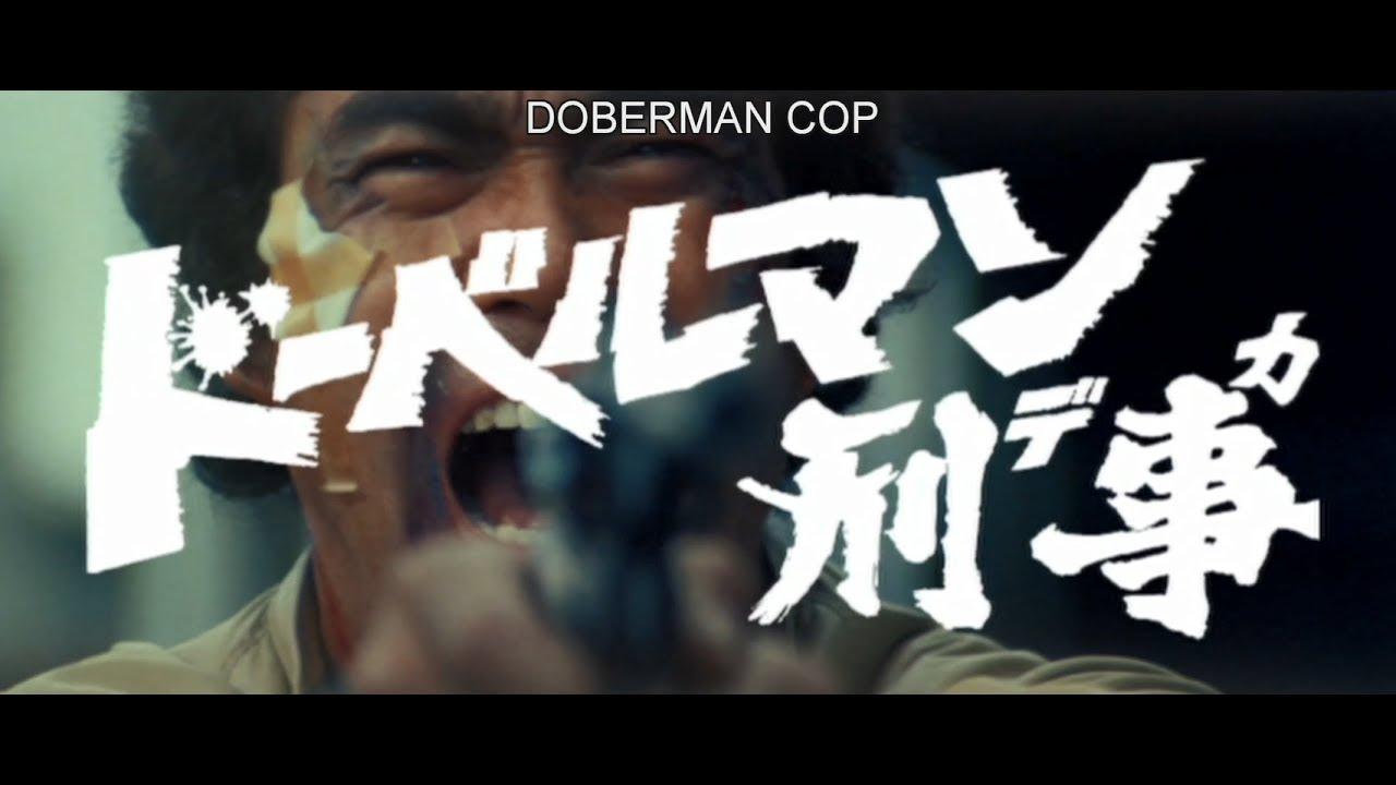 Doberman Cop Original Trailer (Kinji Fukasaku, 1977)