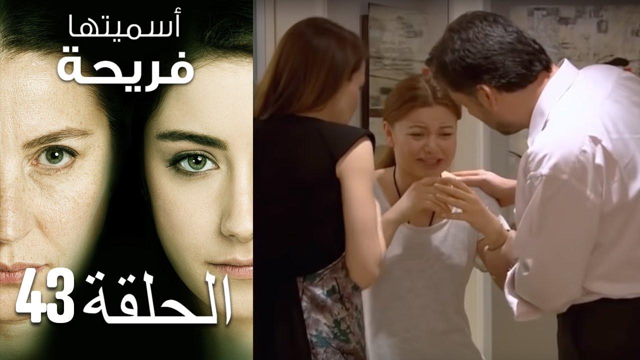 Asmeituha Fariha   اسميتها فريحة الحلقة 43