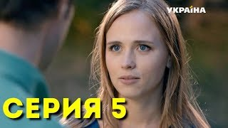 Тайна Марии (Серия 5)