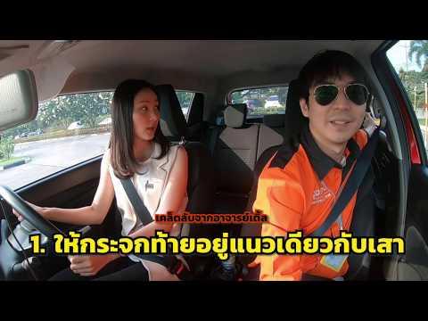 เคล็ดลับสอบปฏิบัติใบขับขี่รถยนต์ โดย โรงเรียนสอนขับรถบางบัวทอง นนทบุรี First drive