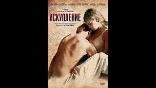 Искупление (трейлер) 2007