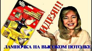 (1344) ЖДУ ГОСТЕЙ ИЛИ КОГДА ЛАМПОЧКА НА ВЫСОКОМ ПОТОЛКЕ - ИДЕЯ ОТ ВИНСА!!!