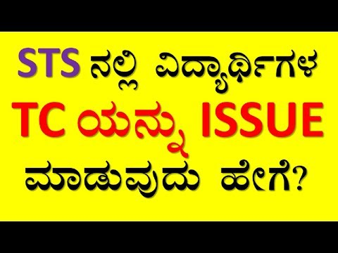 STS KARNATAKA  HOW TO ISSUE TC IN STS ?