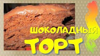 Торт Прага Кофейный очень вкусный простой