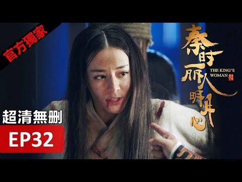 【秦時麗人明月心】The King's Woman 32(超清無刪減版正片) 迪麗熱巴/張彬彬