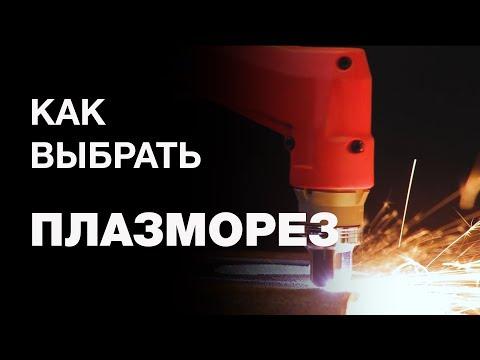 Как выбрать плазморез? Принцип работы аппарата плазменной резки, основные параметры и первый запуск.