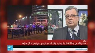 وكالة الإعلام الروسية: وفاة السفير الروسي لدى تركيا متأثرا بجراحه