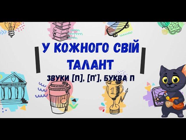 1 клас. Українська мова. Буква П . У кожного свій талант.