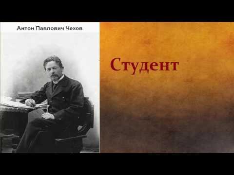 Антон Павлович Чехов.   Студент.   аудиокнига.