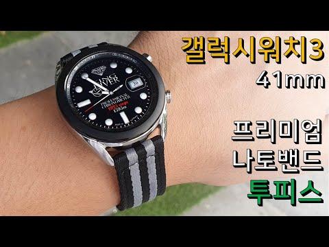 갤럭시워치3 41mm 시계줄 교체 : 프리미엄 나토밴드 투피스 (시계줄 교체 방법, 시계줄 바꾸기, 시계 줄질, 나토스트랩)