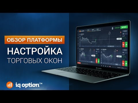 Настройка торговых окон - Обзор платформы. IQ Option